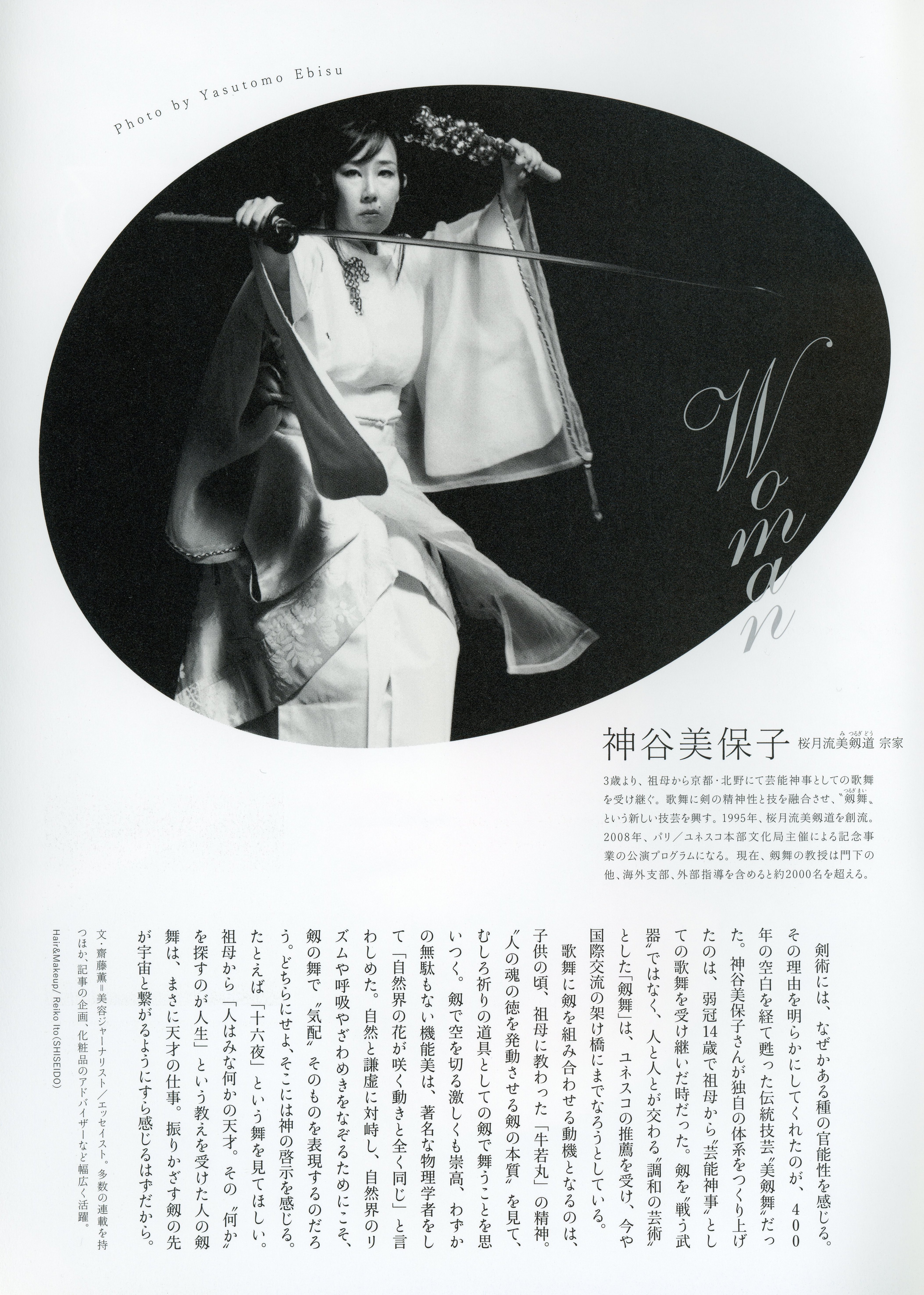 資生堂『花椿』<br>WOMAN 取材<br>2014 - O-Getsu Ryu   桜月流美劔道