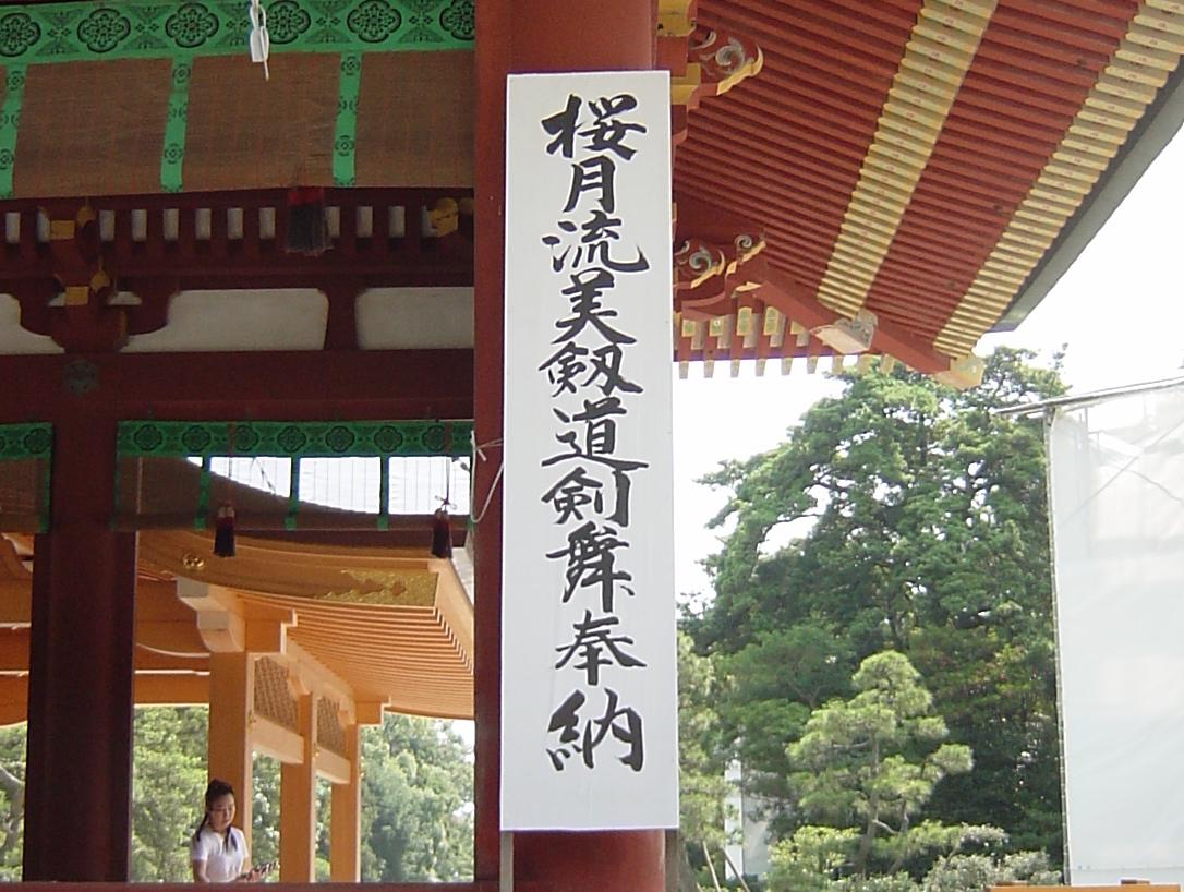鶴岡八幡宮<br>桜月流美剱道十周年記念一門正式奉納 - O-Getsu Ryu | 桜月流美劔道