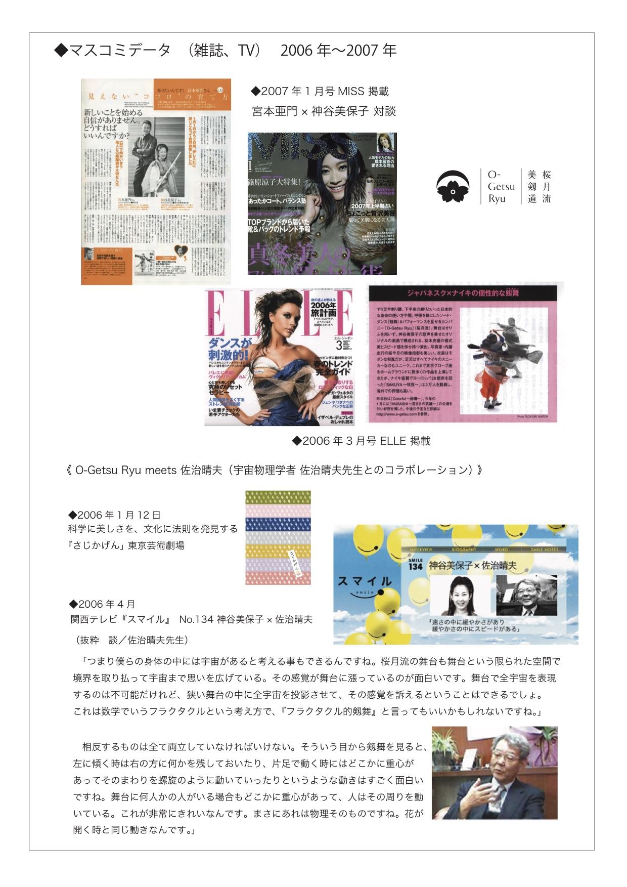 桜月流/O-Getsu Ryu<br>PV/Press 2006 - O-Getsu Ryu | 桜月流美劔道