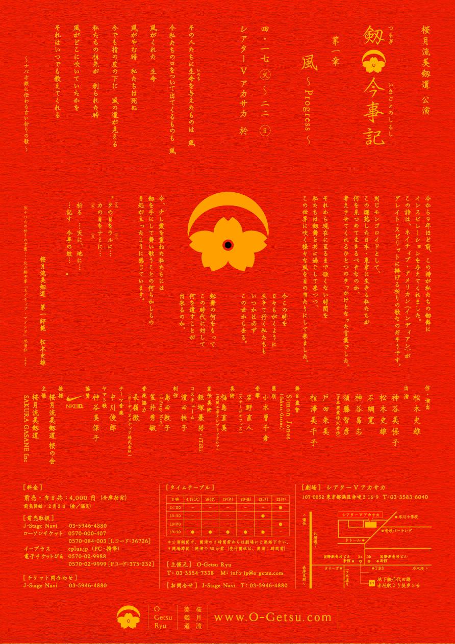 『今事記』<br>第一章風~Progress~<br>シアターV赤坂 - O-Getsu Ryu | 桜月流美劔道
