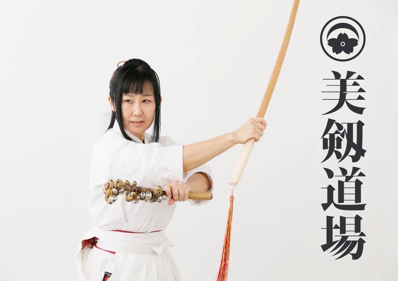 美剱道場&レッスンクラス - O-Getsu Ryu | 桜月流美劔道