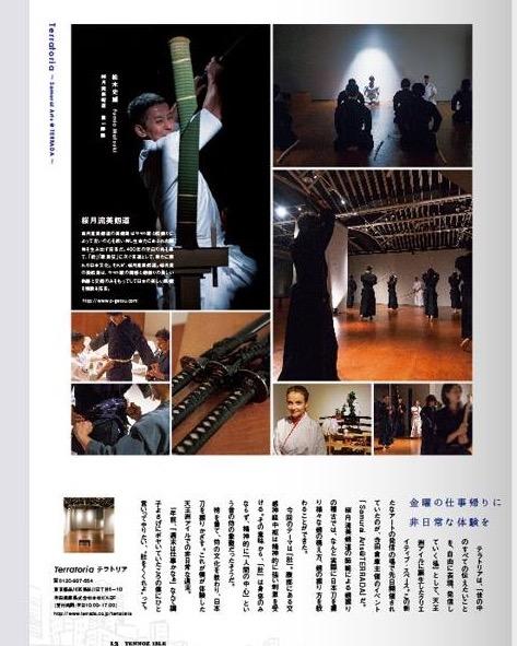 - SAMURAI ARTS<br>真剣を振る身体を学ぶ<br> - O-Getsu Ryu | 桜月流美劔道