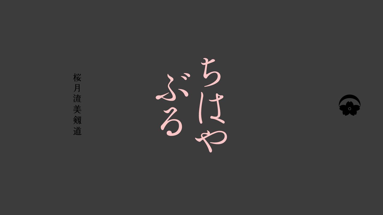 時分の技を天に捧ぐ<br>美剱奉納 - O-Getsu Ryu   桜月流美劔道