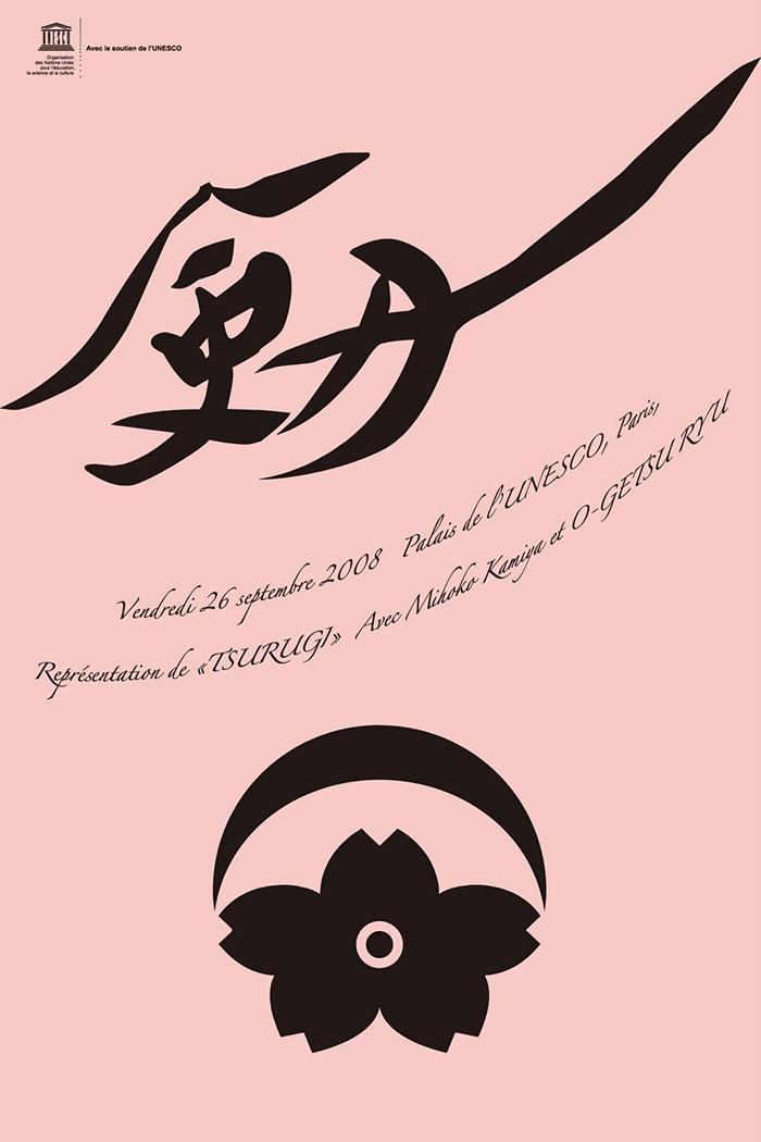 パリ ユネスコ<br>ツルギ、平和へ - O-Getsu Ryu | 桜月流美劔道