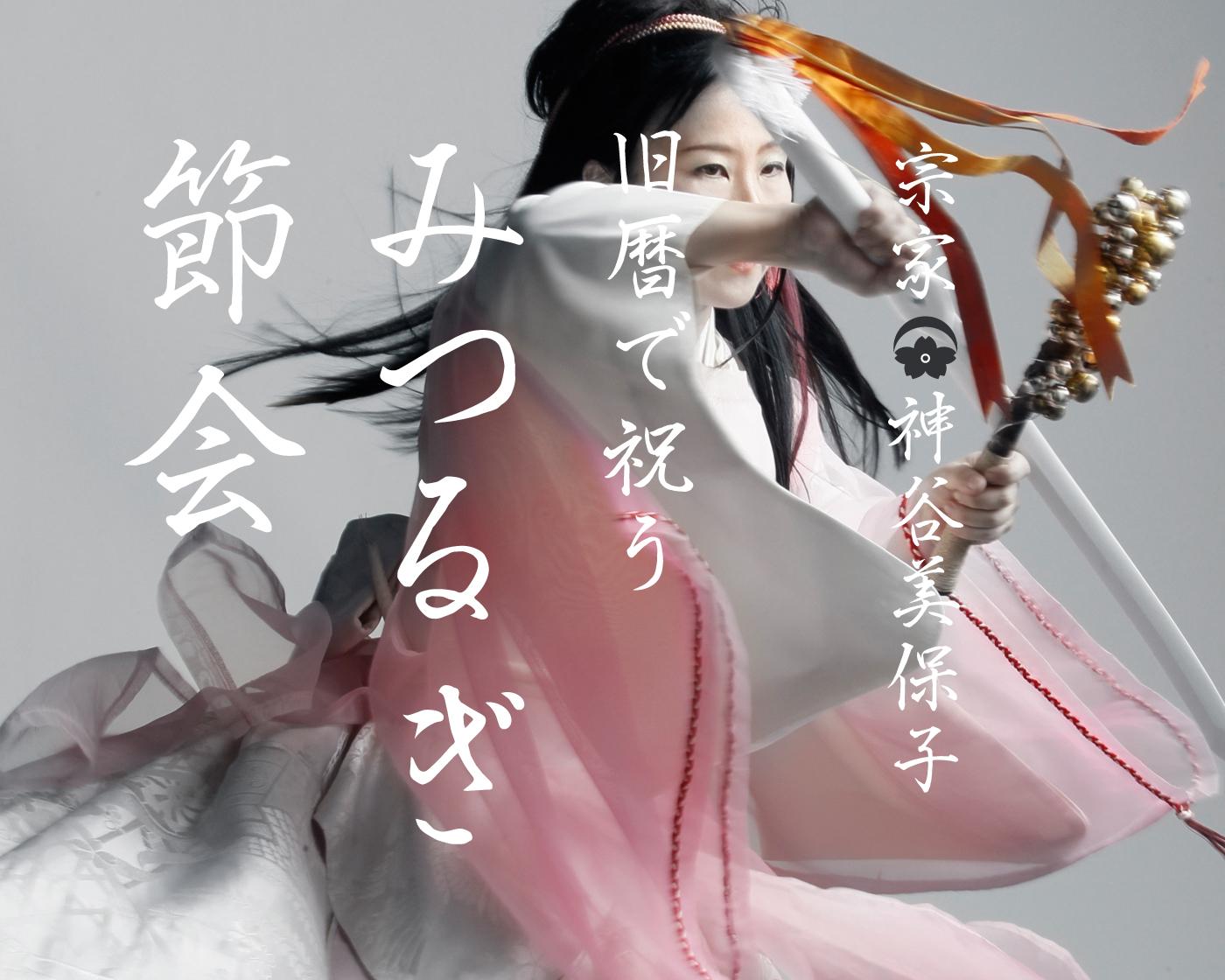 - The MoN 〜桜月流〜 - O-Getsu Ryu | 桜月流美劔道