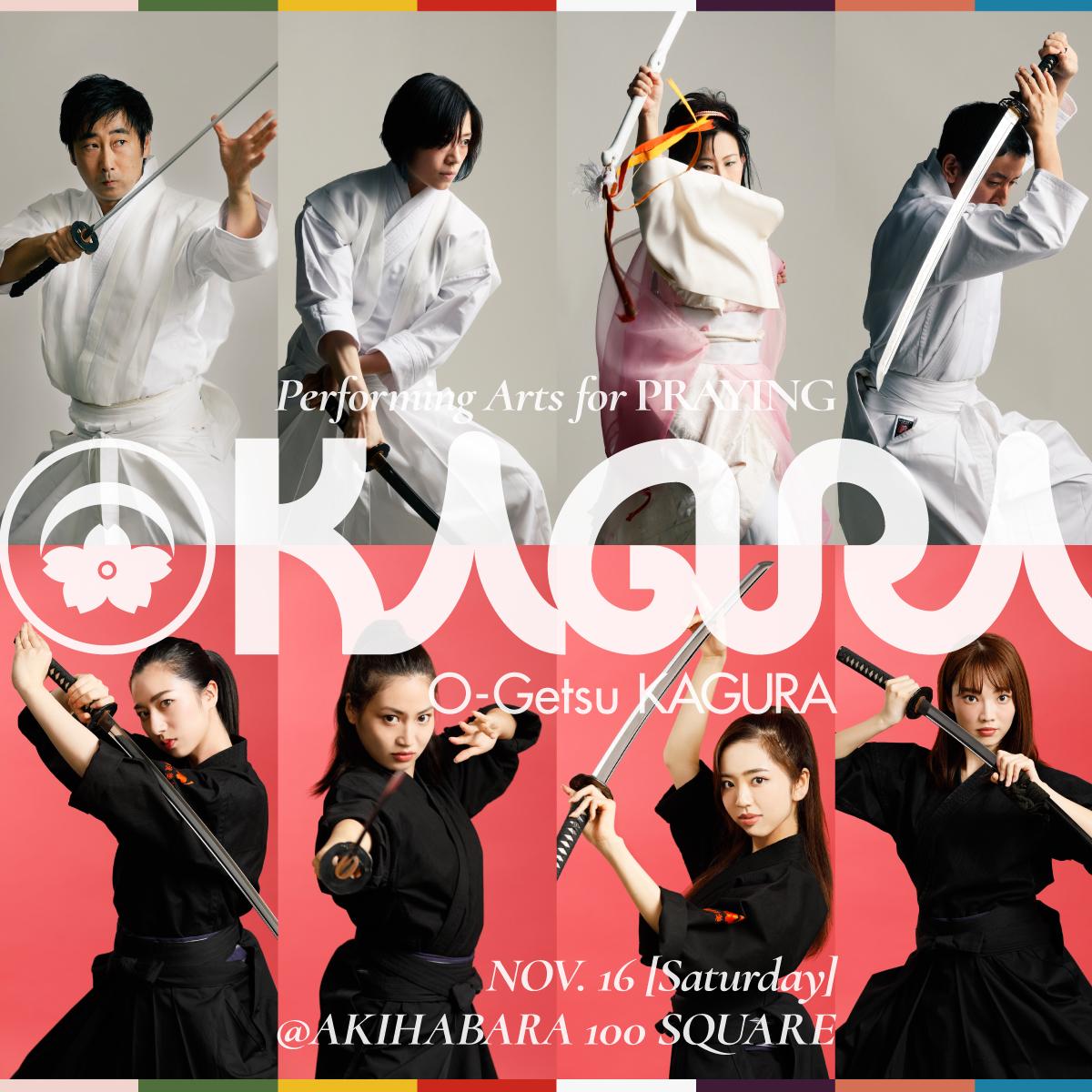 O-Getsu KAGURA - O-Getsu Ryu | 桜月流美劔道